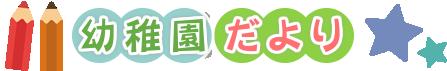 飯能幼稚園ブログ