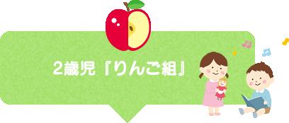 2歳児「りんご組」